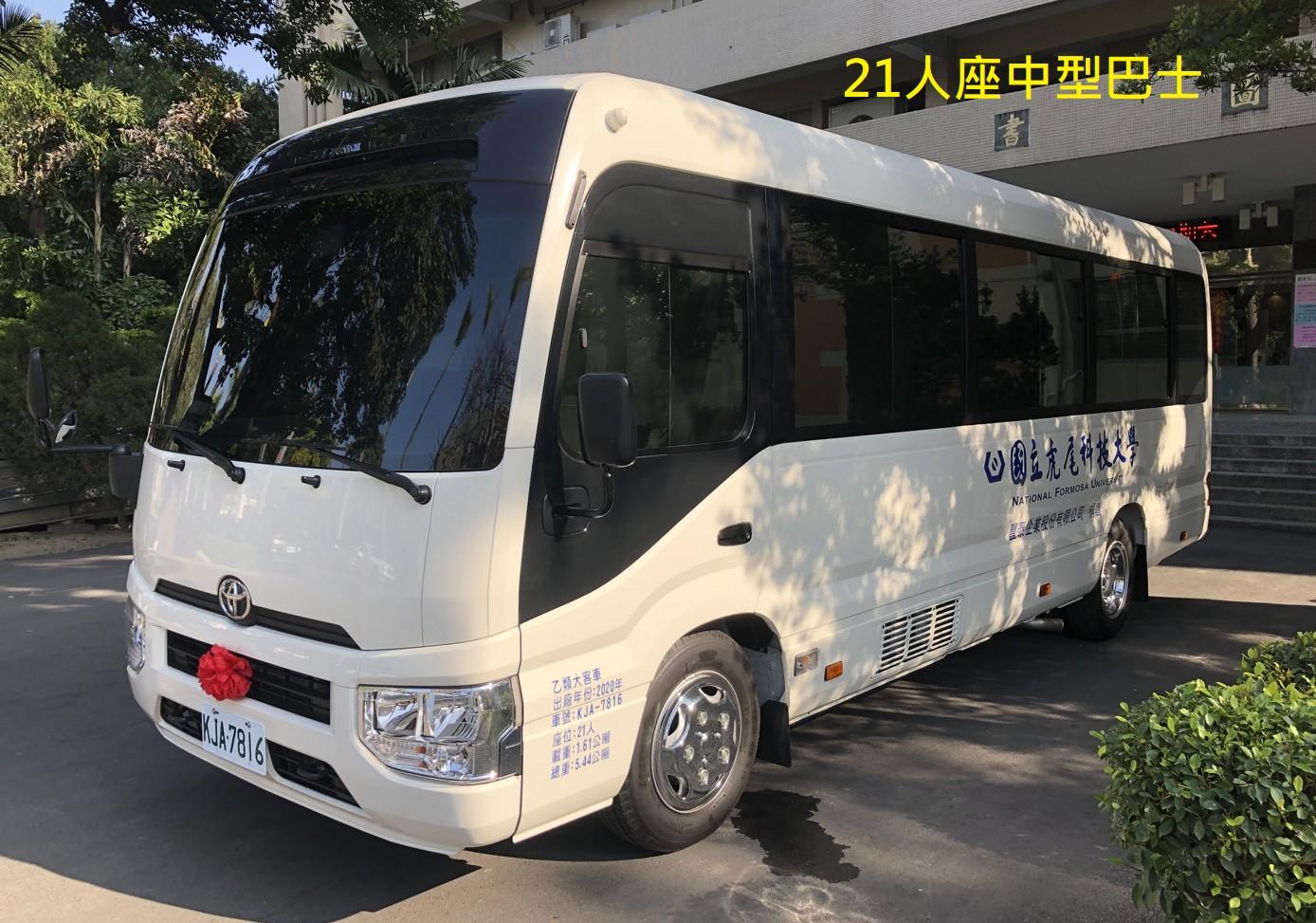 公務車02